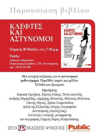 Prosklisi_Crime_PUBLIC_Syntagma-2