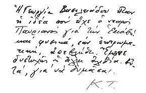 Ιδιόχειρο σχόλιο του συγγραφέα για την Εκάβη