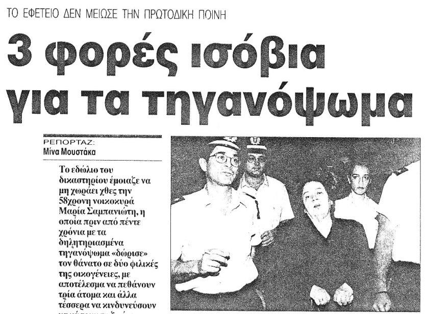 Δημοσίευμα της εφ. Τα Νέα στις 16 Οκτωβρίου 1997.