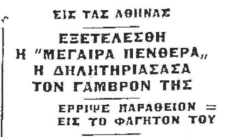 Η αναγγελία της εκτέλεσης της Αλεξ. Μέρδη, στην εφ. Μακεδονία, την Τετάρτη 5 Σεπτεμβρίου 1962.