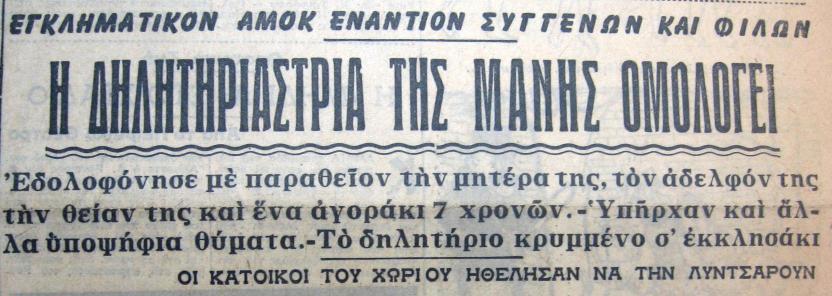 Οι χαρακτηριστικοί τίτλοι της εφ. Αθηναϊκή, στις 11 Σεπτεμβρίου 1962.