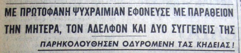 Εφ. Το Βήμα, 11 Σεπτεμβρίου 1962.