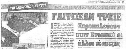 Χαρακτηριστικό δημοσίευμα της εφ. Ελεύθερος Τύπος, την Τρίτη 21 Ιανουαρίου 1992.