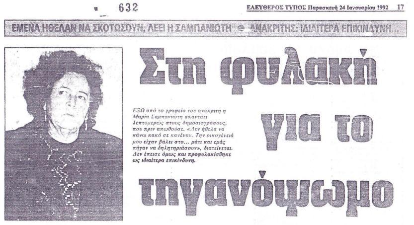 Από την εφ. Ελεύθερος Τύπος, 24 Ιανουαρίου 1992.