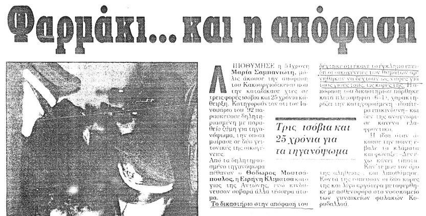 Η απόφαση του δικαστηρίου, στο ρεπορτάζ της εφημ. Έθνος της 4ης Μαΐου 1993.