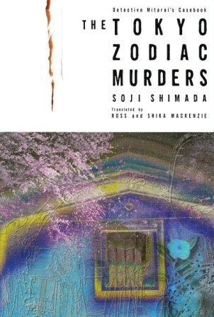 tokyo-zodiac-murder