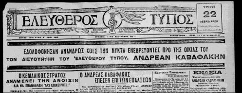 Η είδηση της δολοφονίας του Ανδ. Καβαφάκη, στην πρώτη σελίδα του «Ελεύθερου Τύπου» στις 22 Φεβρουαρίου 1922.
