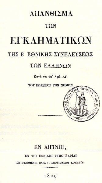 «Απάνθισμα των Εγκληματικών», η πρώτη ποινική ελληνική κωδικοποίηση (1824)