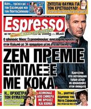 Το εξώφυλλο της ESPRESSO, μετά την σύλληψη του Σεργιανόπουλου για κατοχή κοκαΐνης