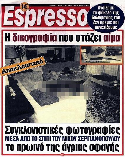 Το πρωτοσέλιδο της ESPRESSO, με το κατακρεουργημένο πτώμα του Νίκου. Τέτοια απαράδεκτη δημοσίευση είχαμε να δούμε από την εποχή που το κομματιασμένο πτώμα της Ζωής Φραντζή φιγουράριζε πρωτοσέλιδο στο ΕΘΝΟΣ