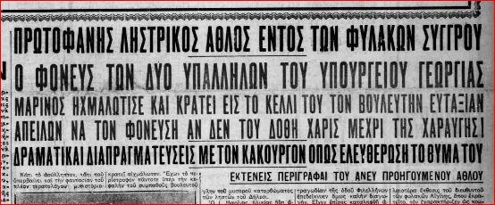 Εφημερίδα ΑΚΡΟΠΟΛΙΣ της 18ης Απριλίου 1936