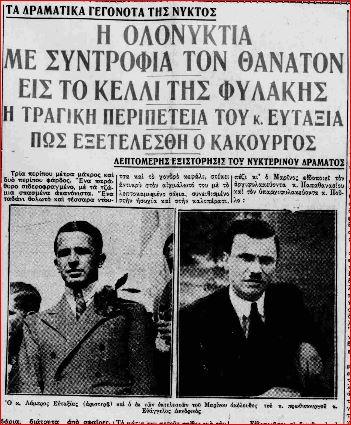 Εφημερίδα ΒΡΑΔΥΝΗ της 18ης Απριλίου 1936