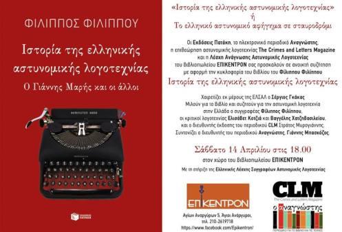 Epikentron_Istoria astynomikis logotexnias