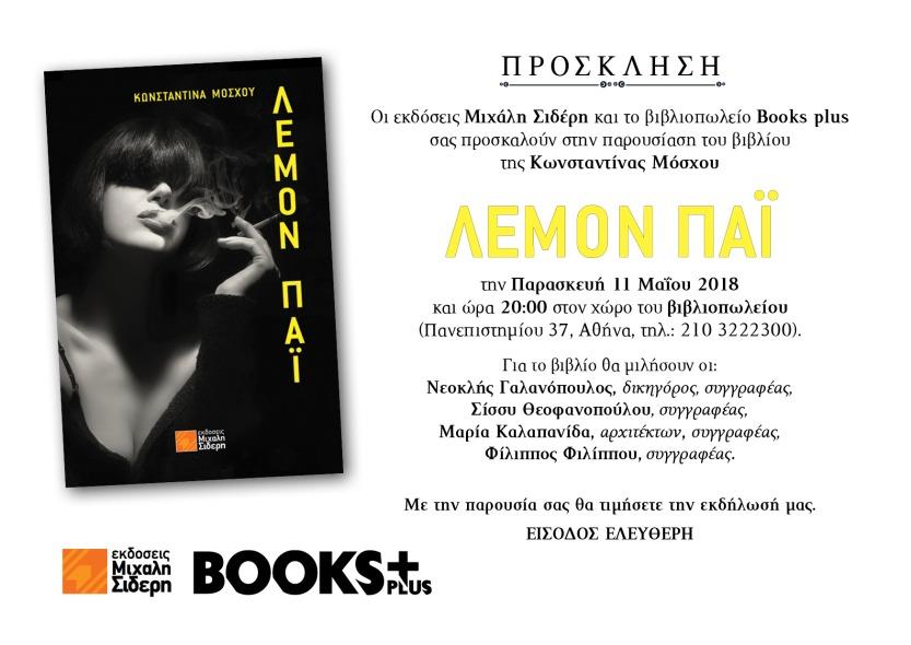 ProsklisiA6 LemonPie 11-05-2018 Booksplus