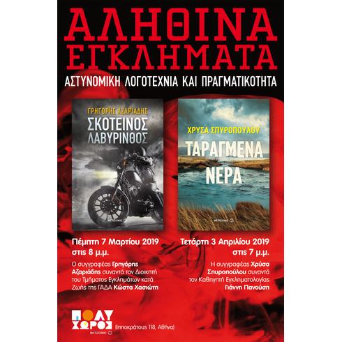Afisa_Alithina_Eglimata_astynomika_polyxoros
