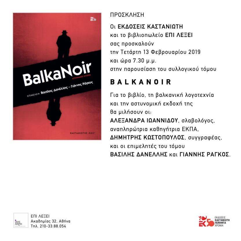 BalkaNoir---