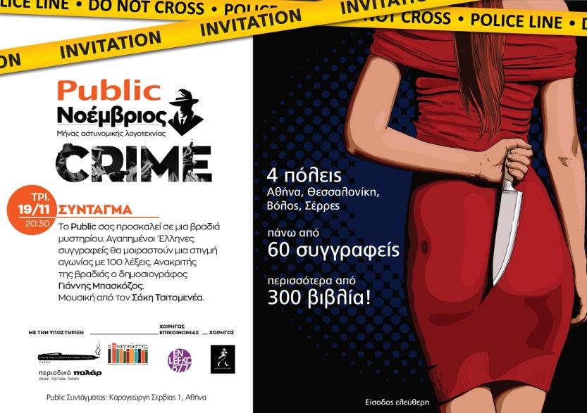 A5_Invitation_CRIME_public